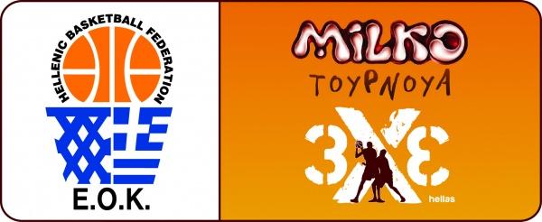 Το πίστεψαν και κέρδισαν αξιολόγηση από τον Μίσσα και δωροεπιταγές στο τουρνουά MILKO 3X3 της ΕΟΚ-Τα ονόματα των τυχερών