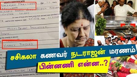 "SHOCKING: Sasikala Husband ""Natarajan Death"" – Reason Behind..?"
