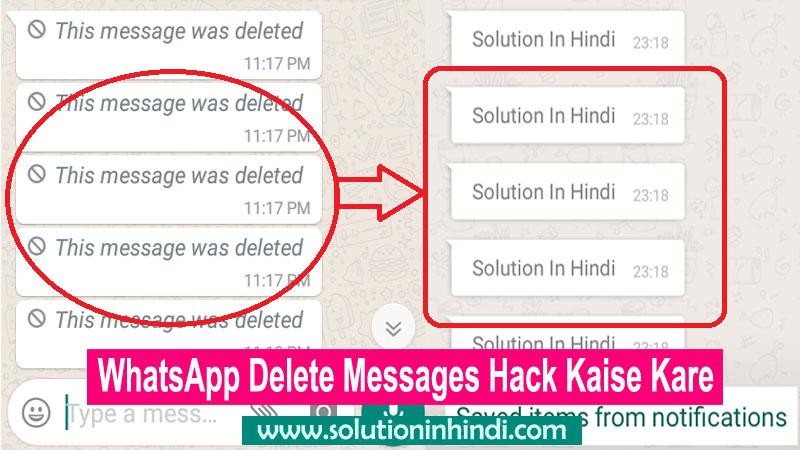 deleted-whatsapp-messages-kaise dekhe
