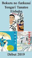 http://blog.mangaconseil.com/2018/05/a-paraitre-bokura-no-funkasai-de-shinzo.html