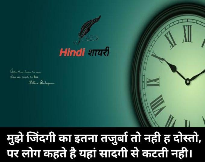 Hindi Shayari On Life