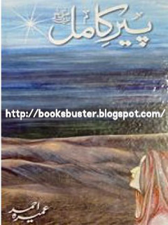 ghazal of peer e kamil images of peer e kamil novel of peer-e-kamil in urdu peer e kamil peer e kamil 1 peer e kamil 10 peer e kamil 1st episode peer e kamil 2 peer e kamil 2 by umera ahmed peer e kamil 2 download peer e kamil 2 episode 1 peer e kamil 2 free download pdf peer e kamil 2 pdf download peer e kamil 2014 peer e kamil 2nd last episode peer e kamil 2nd part peer e kamil 3 peer e kamil 4 peer e kamil 5 peer e kamil 6 peer e kamil 7 peer e kamil 8 peer e kamil 9 peer e kamil aabe hayat peer e kamil adobe peer e kamil all episodes peer e kamil amazon peer e kamil analysis peer e kamil apk peer e kamil app peer e kamil at fb peer e kamil audio peer e kamil author peer e kamil bab 1 peer e kamil bab 7 peer e kamil best lines peer e kamil best quotes peer e kamil best scenes peer e kamil book in english peer e kamil book pdf peer e kamil book price peer e kamil book review peer e kamil by umera ahmed peer e kamil by umera ahmed free download peer e kamil cast peer e kamil chapter 2 peer e kamil chapter 3 peer e kamil chapter 4 peer e kamil chapter 5 peer e kamil chapter 7 peer e kamil comments peer e kamil complete novel peer e kamil complete novel free download peer e kamil criticism peer e kamil download peer e kamil drama peer e kamil drama cast peer e kamil drama download peer e kamil drama episode 1 dailymotion peer e kamil drama episode 2 peer e kamil drama episode 5 peer e kamil drama last episode dailymotion peer e kamil drama online peer e kamil drama release date peer e kamil drama wikipedia peer e kamil drama youtube peer e kamil dua peer e kamil dua lyrics peer e kamil dua video peer e kamil dua video download peer e kamil e book peer e kamil ending peer e kamil english quotes peer e kamil english version pdf peer e kamil english version read online peer e kamil epi 3 peer e kamil epi 5 peer e kamil episode 1 peer e kamil episode 1 dailymotion peer e kamil episode 1 hum tv peer e kamil episode 10 peer e kamil episode 2 peer e kamil episode 3 peer e kamil episode 4 peer e kamil episode 6 peer e kamil episode 9 peer e kamil epub peer e kamil facebook peer e kamil famous dialogues peer e kamil famous quotes peer e kamil free download peer e kamil free download for mobile peer e kamil free download novel peer e kamil full download peer e kamil full drama peer e kamil full episode 1 peer e kamil full novel audio peer e kamil full novel in urdu free download peer e kamil genre peer e kamil ghazal peer e kamil ghazal download peer e kamil ghazal lyrics peer e kamil ghazal mp3 peer e kamil ghazal mp3 download peer e kamil ghazal mp3 free download peer e kamil ghazal youtube peer e kamil goodreads peer e kamil hd peer e kamil hd pdf peer e kamil hero name peer e kamil high quality pdf peer e kamil hindi pdf peer e kamil hum tv peer e kamil hum tv drama peer e kamil hum tv drama episode 1 dailymotion peer e kamil hum tv drama episode 1 full peer e kamil hum tv drama last episode peer e kamil images peer e kamil important lines peer e kamil in english peer e kamil in english free download peer e kamil in english online reading peer e kamil in hindi peer e kamil in roman urdu peer e kamil in urdu peer e kamil in urdu pdf peer e kamil instagram peer e kamil iqtibas peer e kamil ki dua peer e kamil ki ghazal peer e kamil kitab dost peer e kamil kitab ghar peer e kamil last episode download peer e kamil last lines peer e kamil last part peer e kamil liberty books peer e kamil lines peer e kamil lyrics peer e kamil main theme peer e kamil meaning peer e kamil meri mohabbat ko khalis hone de peer e kamil movie peer e kamil mp3 peer e kamil mp3 download peer e kamil mukamal novel peer e kamil mukamil novel peer e kamil mv peer e kamil mv part 1 peer e kamil n peer e kamil novel peer e kamil novel audio peer e kamil novel best lines peer e kamil novel download free peer e kamil novel kitab ghar peer e kamil novel part 2 online peer e kamil novel pdf peer e kamil novel price peer e kamil novel quotes peer e kamil novel summary in urdu peer e kamil novel video peer e kamil novel written by umera ahmed peer e kamil on dailymotion peer e kamil on fb peer e kamil online download peer e kamil online drama peer e kamil online free peer e kamil online pdf peer e kamil online reading in english peer e kamil order online peer e kamil ost peer e kamil overview peer e kamil page 1 peer e kamil page 180 peer e kamil page 188 peer e kamil page 236 peer e kamil page 300 peer e kamil page 311 peer e kamil page 320 peer e kamil page 325 peer e kamil page 333 peer e kamil page 345 peer e kamil page 360 peer e kamil page 368 peer e kamil page 382 peer e kamil page 387 peer e kamil page 400 peer e kamil page 420 peer e kamil page 424 peer e kamil page 429 peer e kamil page 430 peer e kamil page 460 peer e kamil page 470 peer e kamil page 471 peer e kamil page 480 peer e kamil page 490 peer e kamil page 500 peer e kamil page 503 peer e kamil page 510 peer e kamil page 520 peer e kamil page 523 peer e kamil page 82 peer e kamil page 92 peer e kamil page 93 peer e kamil part 1 dailymotion peer e kamil part 1 download peer e kamil part 1 in urdu peer e kamil part 1 in urdu pdf peer e kamil part 1 pdf peer e kamil part 11 peer e kamil part 2 episode 9 peer e kamil part 2 pdf peer e kamil part 2 pdf free download peer e kamil part 3 peer e kamil part 5 dailymotion peer e kamil part 7 peer e kamil part 9 in urdu peer e kamil pdf peer e kamil poetry peer e kamil poetry mp3 download peer e kamil poetry pics peer e kamil price peer e kamil qadiani peer e kamil quotes peer e kamil quotes facebook peer e kamil quotes fb peer e kamil quotes goodreads peer e kamil quotes pdf peer e kamil quotes pinterest peer e kamil quotes tumblr peer e kamil read online peer e kamil read online free peer e kamil read online in english peer e kamil read online last part peer e kamil read online part 3 peer e kamil read online part 4 peer e kamil read online part 5 peer e kamil review peer e kamil roman urdu peer e kamil rspk peer e kamil s.a.w peer e kamil s.a.w last part peer e kamil salar peer e kamil salar dua peer e kamil se aab e hayat tak peer e kamil sequel peer e kamil shayari peer e kamil short story peer e kamil song peer e kamil song dailymotion peer e kamil summary peer e kamil summary in urdu peer e kamil text peer e kamil the perfect mentor peer e kamil title song peer e kamil top ghazal peer e kamil top ghazal mp3 download peer e kamil total pages peer e kamil trailer peer e kamil tumblr peer e kamil twitter peer e kamil urdu novel peer e kamil urdu novel part 2 peer e kamil urdu novel pdf peer e kamil urdu novel summary peer e kamil urdu poetry peer e kamil urdu version peer e kamil video peer e kamil video download peer e kamil volume 2 peer e kamil vs jannat k pattay peer e kamil wallpapers peer e kamil wattpad peer e kamil wazaif peer e kamil what is next to pain peer e kamil writer peer e kamil writer name peer e kamil written by umera ahmed peer e kamil written novel peer e kamil youtube peer e kamil zia anjum peer-e-kamil translated in english pir e kamil english quotes poetry of peer-e-kamil price of peer e kamil novel quotes of peer e kamil review of peer e kamil review of peer e kamil in english sequel of peer e kamil summary of peer e kamil urdu novel peer e kamil part 9 zia anjum poetry peer e kamil پیر کامل پیر کامل pdf پیر کامل ناول پیر کامل ناول pdf urdu novels, urdu novels pdf free download, urdu novels list, urdu novel download, urdu novels pdf, urdu novel online, urdu novel pdf, urdu novel list, a complete urdu novel, a romantic urdu novel, request a urdu novel, a list of urdu novels, urdu novel complete, urdu novel center,urdu novel download pdf,urdu novel category, urdu novel download free, e urdu novels, urdu novels, urdu novels pdf free download, urdu novels list, urdu novel download, urdu novels pdf, urdu novel online, urdu novel pdf, urdu novel list, a complete urdu novel, a romantic urdu novel, request a urdu novel, a list of urdu novels, urdu novel complete, urdu novel center,urdu novel download, pdf, urdu novel category, urdu novel download free, e urdu, novels, a hameed urdu novels pdf free download, complete urdu novel mushaf pdf, complete urdu novels pdf, complete urdu novels pdf download, complete urdu novels pdf free download, esnips urdu novels pdf, free download of urdu novels in pdf format, free download of urdu novels pdf, free download urdu novels pdf, good urdu novels pdf, hot urdu novels pdf, kitaab ghar urdu novels pdf, kitab ghar urdu novels pdf free download, lahasil urdu novel pdf, latest urdu novels pdf download, list of urdu novels pdf, pakistani urdu novels pdf free download, popular urdu novels pdf, read urdu novels pdf, romantic urdu novels list pdf, romantic urdu novels online pdf, romantic urdu novels pdf free download, sohail khan urdu novels pdf, top 10 urdu novels pdf, urdu classic novels pdf, urdu comedy novels pdf, urdu historical novels pdf, urdu horror novels in pdf, urdu horror novels pdf list, urdu jasoosi novels pdf, urdu jinsi novels pdf, urdu khofnak novels pdf, urdu love novels pdf, urdu mazahiya novels pdf, urdu novel aangan pdf, urdu novel abdullah 2 pdf, urdu novel aks pdf urdu novel all pdf, urdu novel amar bail pdf, urdu novel aqabla pdf, urdu novel chalawa pdf, urdu novel dajjal pdf, urdu novel devi pdf, urdu novel free download pdf file, urdu novel gumrah pdf, urdu novel humsafar pdf download, urdu novel in pdf format, urdu novel jangloos pdf urdu novel kala jadoo pdf, urdu novel kala jadu pdf, urdu novel kankar pdf, urdu novel khali ghar pdf, urdu novel lagan pdf, urdu novel lalkar pdf, urdu novel lihaf pdf, urdu novel mahe tamam pdf, urdu novel mahe tamam pdf free download, urdu novel mobile pdf, urdu novel mushaf pdf, urdu novel namal complete pdf, urdu novel payal pdf free download, urdu novel pdf jannat ke pattay, urdu novel pdf raja gidh free download, urdu novel pdf zindagi gulzar hai, urdu novel peer kamil pdf, urdu novel pukar pdf, urdu novel qalandar zaat pdf, urdu novel qurban jaon pdf, urdu novel sadqay tumhare pdf, urdu novel sarkash pdf, urdu novel shikari pdf download, urdu novel tabeer pdf, urdu novel wapsi pdf, urdu novel yaaram pdf, urdu novel yaram pdf, urdu novel zard mausam pdf, urdu novels abdullah pdf, urdu novels by aslam rahi pdf, urdu novels by aslam rahi pdf free download, urdu novels by hashim nadeem pdf, urdu novels by nayab jilani pdf, urdu novels by riffat siraj pdf, urdu novels by riffat siraj pdf free download, urdu novels by shazia mustafa pdf, urdu novels by subas gul pdf, urdu novels by umme maryam pdf, urdu novels collection pdf, urdu novels english translation pdf, urdu novels free download pdf by umera ahmed, urdu novels imran series mazhar kaleem pdf, urdu novels imran series pdf, urdu novels in english pdf, urdu novels in pdf, urdu novels in pdf files, urdu novels in pdf form, urdu novels in pdf format download, urdu novels in pdf format free download, urdu novels in urdu pdf, urdu novels list pdf download, urdu novels list pdf free download, urdu novels naseem hijazi pdf, urdu novels of umera ahmed pdf, urdu novels on pdf, urdu novels pdf 2014, urdu novels pdf 2016, urdu novels pdf aleem ul haq haqi, urdu novels pdf books, urdu novels pdf books free download, urdu novels pdf by farhat ishtiaq, urdu novels pdf by inayatullah, urdu novels pdf by iqra sagheer ahmed, urdu novels pdf by maha malik, urdu novels pdf by mazhar kaleem, urdu novels pdf by naseem hijazi, urdu novels pdf by nighat abdullah, urdu novels pdf by nimra ahmed, urdu novels pdf by tahir javed mughal, urdu novels pdf by tariq ismail, urdu novels pdf by tariq ismail sagar, urdu novels pdf category nimra ahmed, urdu novels pdf devta, urdu novels pdf download, urdu novels pdf download by nighat abdullah, urdu novels pdf esnips folder, urdu novels pdf facebook, urdu novels pdf facebook page, urdu novels pdf fb, urdu novels pdf for free download, urdu novels pdf for mobile, urdu novels pdf format, urdu novels pdf free, urdu novels pdf free download, urdu novels pdf free download by hashim nadeem, urdu novels pdf free download by nimra ahmed, urdu novels pdf free download by umera ahmed, urdu novels pdf free online, urdu novels pdf horror, urdu novels pdf humsafar, urdu novels pdf list, urdu novels pdf m a rahat, urdu novels pdf nimra ahmed, urdu novels pdf on facebook, urdu novels pdf online, urdu novels pdf paksociety, urdu novels pdf peer e kamil, urdu novels pdf read online, urdu novels pdf romantic, urdu novels pdf rspk, urdu novels pdf scribd, urdu novels pdf stuff, urdu novels pdf tiger, urdu novels pdf umera ahmed, urdu novels pdf.com, urdu novels raziabutt pdf, urdu purisrar novels pdf, urdu romantic novels in pdf, urdu romantic novels pdf format, urdu short novels pdf, urdu silsila war novels pdf, urdu suspense novels pdf, urdu tareekhi novels pdf, urdu translation of english novels pdf, www.urdu novels pdf.com, booksbuster.net Mian Ashfaq