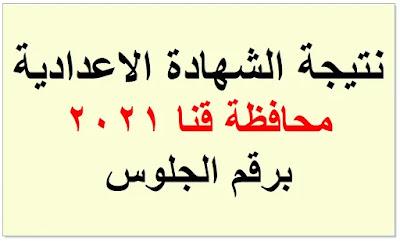 رابط نتيجة الشهادة الاعدادية محافظة قنا 2021