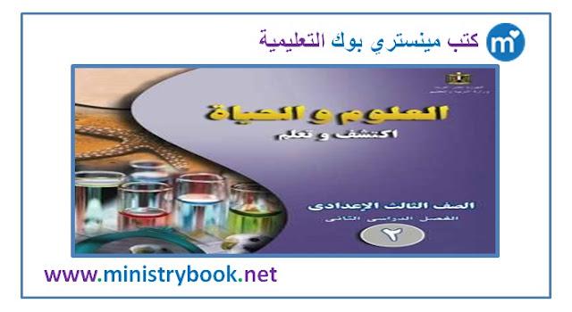 كتاب العلوم للصف الثالث الاعدادى الترم الثانى 2019