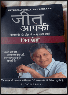 Top motivational free book pdf in hindi