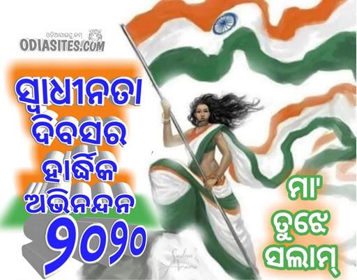 swadhinata dibasara abhinandana-odia wishes