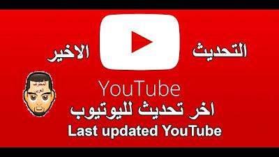 التحديث الجديد لليوتيوب