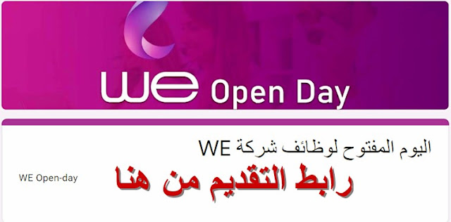 وظائف شركة المصرية للاتصالات - وظائف شركة We - وظائف شركة المصرية للاتصالات WE برواتب 3400 جنية قدم الان