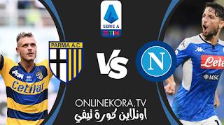 مشاهدة مباراة نابولي وبارما بث مباشر اليوم 31-01-2021 في الدوري الإيطالي