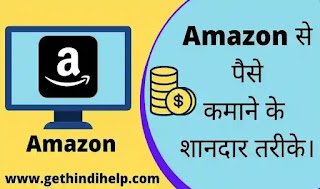 Amazon se paise kaise kamaye, Amazon se paise kaise kamaye in hindi