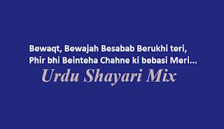 Bewaqt, Bewaja | Love poetry | Mohabbat poetry