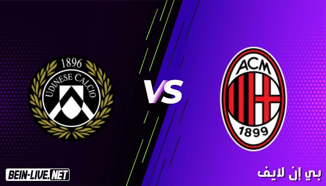 مشاهدة مباراة ميلان و اودينيزي بث مباشر اليوم بتاريخ 03-03-2021 في الدوري الايطالي