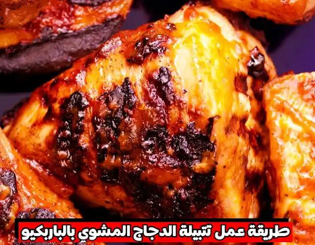 طريقة عمل تتبيلة الدجاج المشوي بالباربكيو على الفحم سهلة ولذيذة