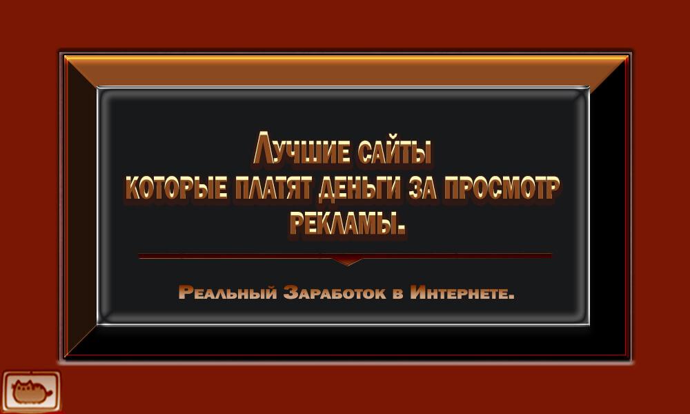 luchshie-sajty-kotorye-platyat-dengi-za-prosmotr-reklamy