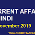 आज का करंट अफेयर्स : 05 नवम्बर 2019 [ Today Current Affairs in Hindi 05, November 2019 ]