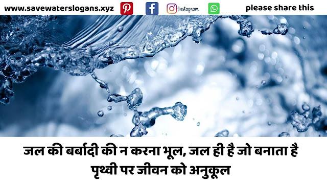 Save Water Slogans Hindi 3