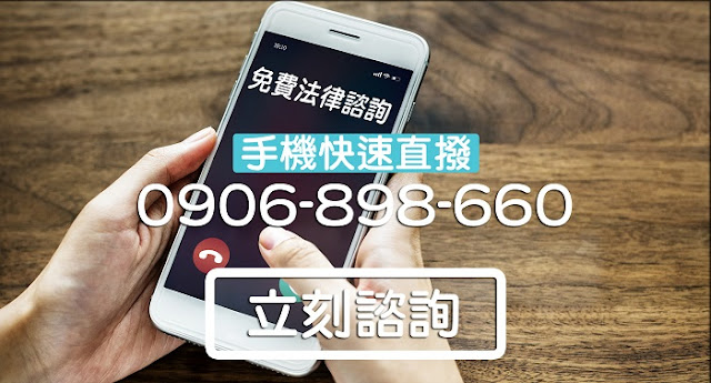手機快速直撥:0906-898-660