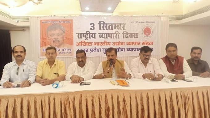 व्यापारी दिवस 3 सितंबर को, डिप्टी सीएम डा. दिनेश शर्मा होंगे शामिल