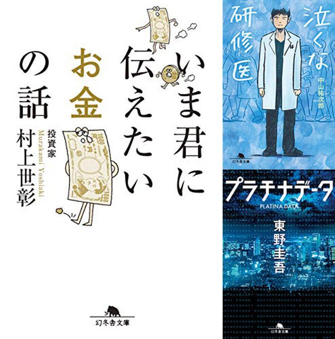 【オールジャンル】幻冬舎フェア 大規模セール(6/7まで)