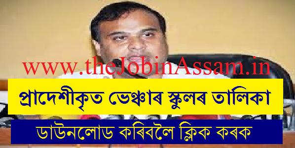 Assam Venture School Provincialization List 2020