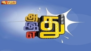 Adhu Idhu Edhu 23-10-2016 Vijay TV Serial | Athu Ithu Ethu 23.10.2016