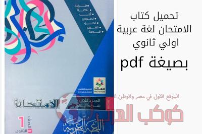 تحميل كتاب الامتحان في اللغة العربية للصف الاول الثانوي الترم الثاني 2021