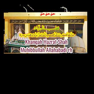 Khanqah Hazrat Shah Muhibbullah Allahabadi