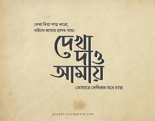 বাংলা টাইপোগ্রাফি ফন্ট সবুজ নলুয়া দিয়ে টাইপোগ্রাফি ডিজাইন করুন। দেখে নিন, ২০২০ সালের সেরা টাইপোগ্রাফি ডিজাইন টি। top bangla typography design in 2020.