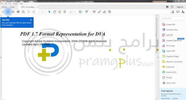 واجهة برنامج pdf للكمبيوتر