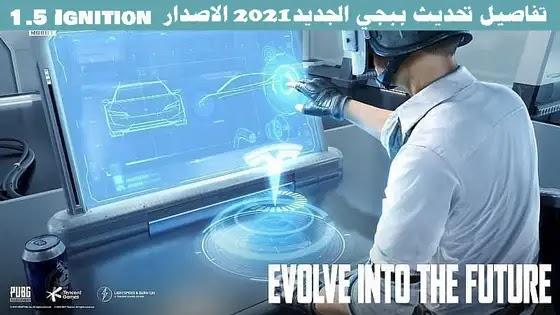 تحديث ببجي الجديد 2021, تنزيل ببجي التحديث الجديد 2020, تنزيل ببجي الجديدة, رابط لعبة ببجي موبايل للاندرويد, تنزيل ببجي APK, تنزيل ببجي التحديث الجديد 2021, تحميل لعبة ببجي 2020, تحديث ببجي الجديد 2021 apk