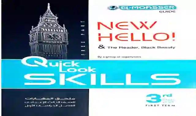 بوكليت مهارات اللغة الانجليزية للصف الثالث الاعدادى الترم الاول 2021 من كتاب المعاصر