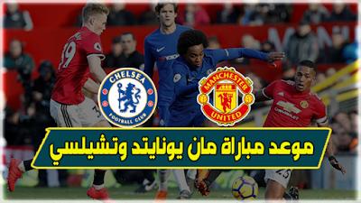 موعد مباراة مانشستر يونايتد وتشيلسي فى الدوري الانجليزي والقنوات الناقلة