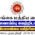 Vacancy In Central Bank Of SriLanka  Post Of- Management Trainees