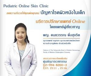 Pediatric Online Skin Clinic ปัญหาโรคผิวหนังในเด็ก บริการปรึกษาแพทย์ Online โดยแพทย์ผู้เชี่ยวชาญ