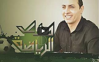 برنامج صدى الرياضة حلقة الجمعة 27-10-2017 مع عمرو عبد الحق و لقاء مع الكابتن / عادل طعيمة - حلقة كاملة