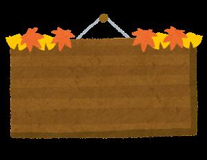 季節の看板のイラスト(横型・紐・秋)