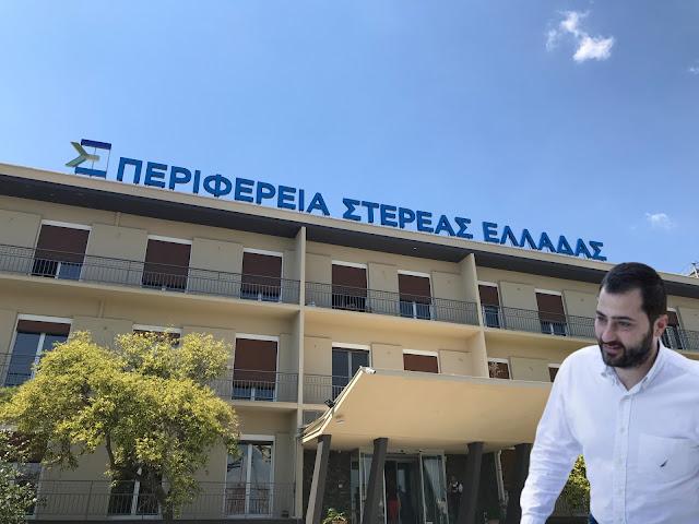 Νέα σύνθεση χαρτοφυλακίων και αρμοδιοτήτων στην Περιφέρεια Στερεάς Ελλάδας