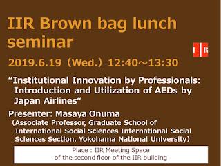Brown bag lunch seminar 2019.6.19 Masaya Onuma