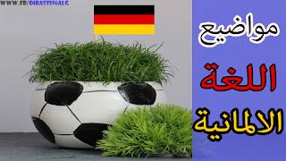 مواضيع لغة ألمانية | 3 ثانوي| شعبة لغات
