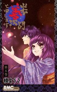 Yamamoto Zenjirou to Moushimasu