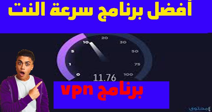 افضل تطبيق لزيادة سرعة النت للاندرويد 2019 ،برنامج vpn ،تحميل برنامج تسريع النت للاندرويد  تطبيق قياس سرعة النت، vpn برنامج