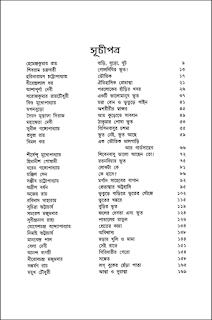 suchipatra_1-shuktara 101 bhuter golpo