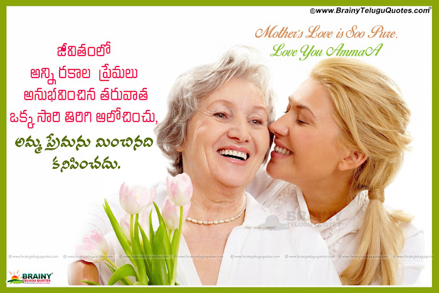 Here is a Telugu Language Mom Quotes and Sayings, mother Best Meaning Quotes in Telugu, I Love You Amma Sayings in Telugu Language, Popular Telugu Best Mother Wallpapers free, Inspiring Telugu Mother Quotes Pics, Awesome Mother Quotations Online, Facebook Best Mother Sayings and Quotes Wallpapers Free,New and Best mother's Love Meaning Quotations in Telugu language, Best Mother Thanks Quotations in Telugu, QuotesAdda Telugu Mother Quotes Pictures, Tamil Mother World's Best mother Telugu Messages for Your Facebook.