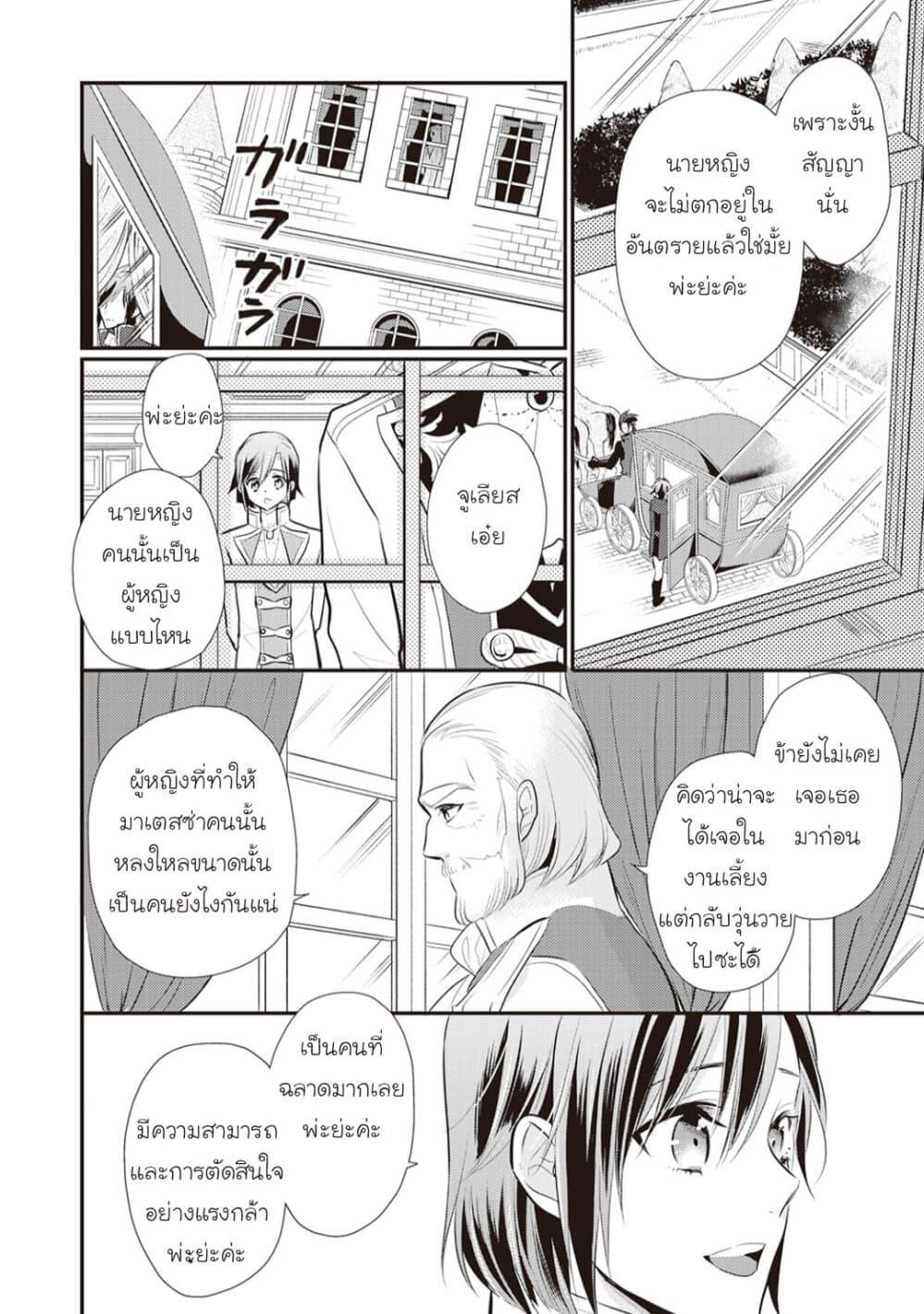 อ่านการ์ตูน Daites Ryou Koubouki ตอนที่ 23 หน้าที่ 10