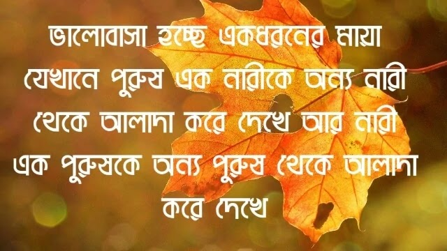 bengali true love quotes
