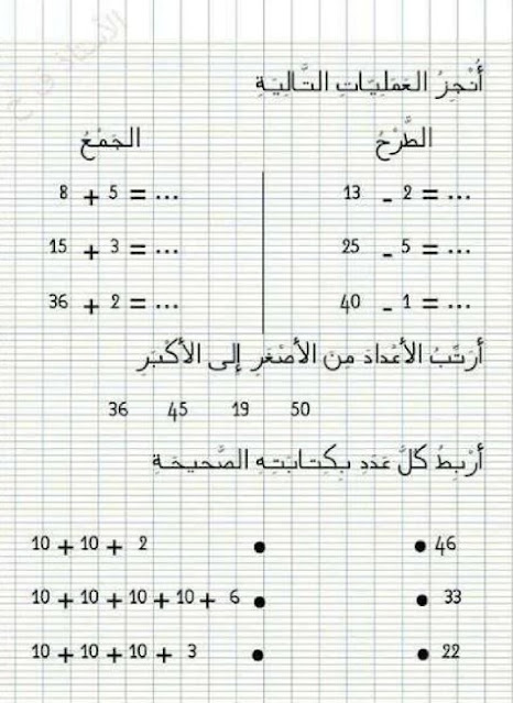 التقويم التشخيصي في مادتي الرياضيات و اللغة العربية للمستوى الثاني 2020-2021