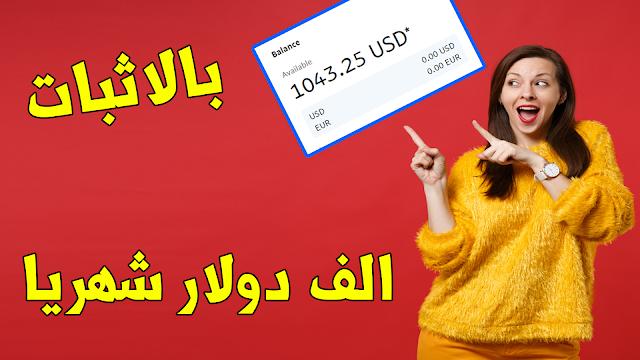 الربح من الانترنت 1000 دولار شهريا مع الاثبات عن طريق العمل كمسوق الكتروني على قنوات اليوتيوب