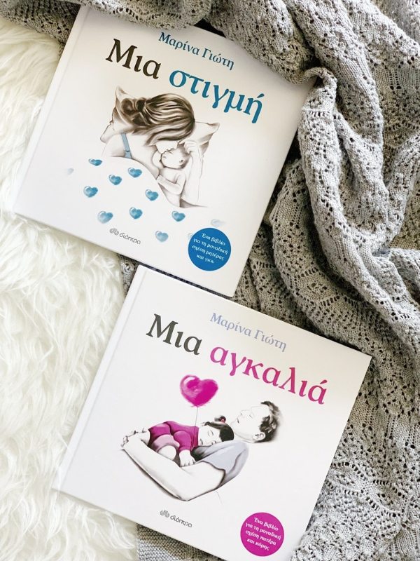 "Book Club: ""Μια στιγμή"" και ""Μια αγκαλιά"", Μαρίνα Γιώτη από τις Εκδόσεις Διόπτρα | Ioanna's Notebook"
