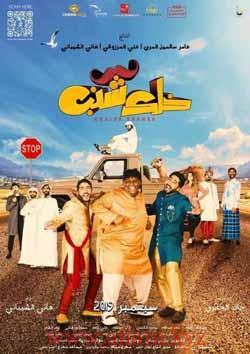 مشاهدة فيلم خلك شنب 2019