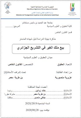 مذكرة ماستر: بيع ملك الغير في التشريع الجزائري PDF